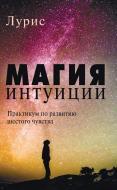 Книга Луріс «Магия интуиции. Практикум по развитию шестого чувства» 978-966-948-337-9