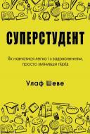 Книга Улаф Шеве «Суперстудент. Як навчатися легко і з задоволенням, просто змінивши підхід» 9789669483690