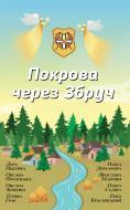 Книга Лора Підгірна «Покрова через Збруч. Збірка оповідань» 978-966-948-359-1