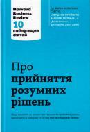 Книга «Про прийняття розумних рішень. Harvard Business Review: 10 найкращих статей» 9789669482037