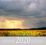 Календар «Україна 2020 рік. Ю. Николишин»