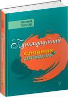 Книга Зеновій Терлак «Пунктуаційний словник-довідник» 978-617-629-573-0
