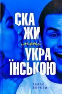 Книга Тарас Береза «Скажи мені українською» 978-617-629-520-4