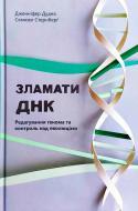 Книга Дженніфер Дудна «Зламати ДНК. Редагування генома та контроль над еволюцією» 978-617-7730-53-7
