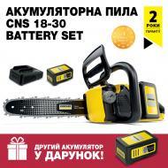Электропила Karcher CNS 18-30 Battery Set (18/5) + аккумулятор 18 V 5.0 Ah