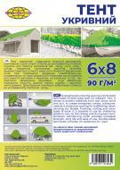 Тент укривний Extra EXTRA-ENERGY-SAVE 90 6x8 оливка