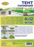 Тент укривний Extra EXTRA-ENERGY-SAVE 90 8x12 оливка