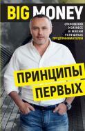 Книга Євген Черняк «Big Money: принципы первых. Откровенно о бизнесе и жизни успешных предпринимателей» 978-617-7561-90-2