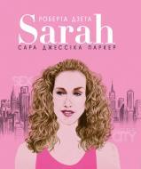 Книга Лоренза Тонані «Сара (Життя Сари Джессіки Паркер)» 978-617-7561-84-1