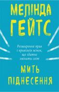Книга Мелінда Гейтс «Мить піднесення. Розширення прав і привілеїв жінок, що здатне змінити світ» 978-617-7561-83-4