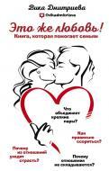 Книга Вікторія Дмітрієва «Это же любовь! Книга, которая помогает семьям» 978-617-7808-70-0