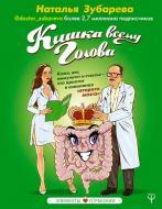 Книга Наталя Зубарєва «Кишка всему голова. Кожа, вес, иммунитет и счастье — что кроется в извилинах «второго м