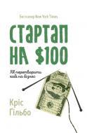 Книга Кріс Ґільбо «Стартап на $100. Як перетворити хобі на бізнес» 978-617-7513-60-4