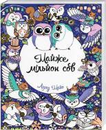 Книга-розмальовка Лулу Майо «Майже мільйон сов» 978-617-757-900-6
