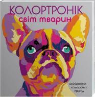 Книга Лорен Фарнсворт «Колортронік. Світ тварин» 978-617-7579-01-3