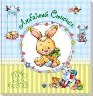 Альбом для немовлят «для немовлят Улюблений синочок» 9789667486280