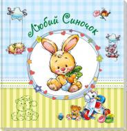 Альбом для немовлят Тищенко Є.В. «Любий Синочок» 978-966-748-630-3