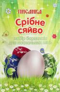 Набір барвників для великодніх яєць Срібне сяйво