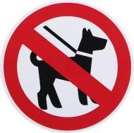 Наліпка TERRAPLUS прохід із собакою заборонено