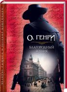 Книга О. Генрі «Благородный жулик» 978-617-12-3163-4