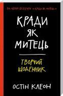 Книга Остін Клеон «Кради як митець. Творчий щоденник» 978-617-12-3376-8