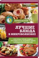 Книга Зоряна Ивченко «Лучшие блюда в микроволновке» 978-617-12-3371-3