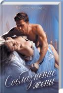 Книга Джанет Чапмен «Соблазнение жены» 978-617-12-3380-5