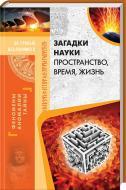 Книга Юрій Пернатьєв «Загадки науки. Пространство, время, жизнь» 978-617-12-3422-2