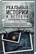 Книга Сергій Реутов «Реальные истории и встречи с паранормальным. Рассказы очевидцев: медиумов,