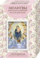 Книга «Молитвы ангелам и святым на каждый день» 978-617-12-3214-3