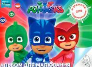 Альбом для малювання зі зразками для розмальовування PJ Masks 120459 Перо