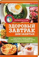 Книга Зоряна Івченко «Здоровый завтрак для занятых» 978-617-12-3150-4