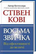 Книга Стівен Кові «Восьма звичка. Від ефективності до величі» 978-617-12-2563-3