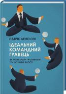Книга Патрік Ленсіоні «Ідеальний командний гравець. Як розпізнати і розвинути три основних якості» 978-617-122-720-0