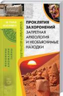 Книга «Проклятия захоронений. Запретная археология и необъяснимые находки» 978-617-12-3152-8