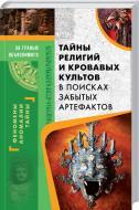 Книга Валерій Демус «Тайны религий и кровавых культов. В поисках забытых артефактов» 978-617-12-3151-1