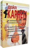 Книга Дейл Карнегі «Як завойовувати друзів» 978-966-8826-64-1