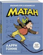 Книга Ларрі Гонік «Матан. Краткий курс в комиксах» 978-5-389-12074-7