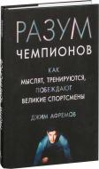 Книга Мирослав Князєв «Разум чемпионов. Как мыслят, тренируются, побеждают великие спортсмены» 978-5-389-12139-3