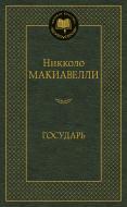 Книга Нікколо Мак'явеллі «Государь» 978-538-912-898-9