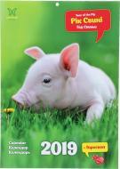 Календар «Світовид. Рік свині. 2019»