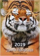 Календар «Світовид. Дика природа. 2019»