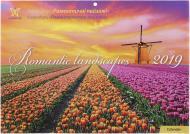 Календар «Світовид. Романтичні пейзажі 2019» 9771995875966