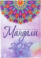 Календар «Світовид. Мандали. 2019»