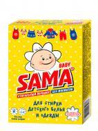 Пральний порошок для машинного та ручного прання SAMA BABY для дитячої білизни 0,4 кг