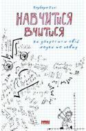 Книга Барбара Оклі «Навчитися вчитися. Як запустити свій мозок на повну» 978-617-7552-87-0