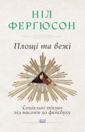 Книга Ферґюсон Н. «Площі та вежі. Соціальні зв'язки від масонів до фейсбуку» 978-617-7552-77-1