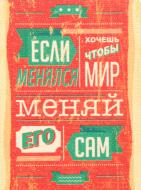 Магніт Мотивація 70х93 мм MTS029