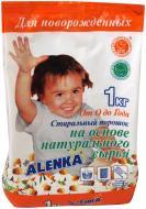 Пральний порошок для машинного та ручного прання Alenka для новонароджених 1 кг