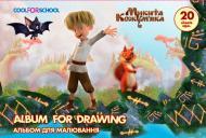 Альбом для малювання Микита Кожум'яка на скобі 20 арк. Cool For School